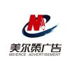 访问美尔策广告的企业空间