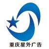 访问重庆星外广告的企业空间