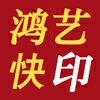 访问上海鸿艺快印.小刘快印的企业空间
