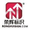访问西安荣辉标识的企业空间