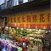 访问重庆红太阳鲜花行的企业空间