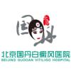 访问北京国丹白癜风医院的企业空间