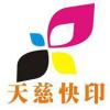 访问天慈图文设计的企业空间
