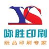 访问画册包装盒专家>>深圳咏胜印刷厂的企业空间