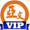 访问亚文教育VIP服务中心的企业空间