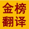 访问金榜翻译的企业空间