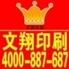 访问济南文翔印务的企业空间