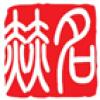 访问上海赫名橱柜客服中心的企业空间