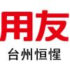 访问台州恒惺软件的企业空间