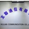 访问互联通信有限公司的企业空间