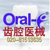 访问广州齿腔医疗器械有限公司的企业空间