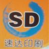 访问河南速达印刷的企业空间