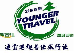 访问连云港中天国际旅行社有限公司的企业空间