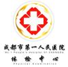 访问成都市第一人民医院体检中心的企业空间