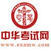 访问中华考试网的企业空间