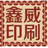 访问鑫威印刷/台挂历/广告对联厂家的企业空间