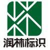访问长沙润林标识有限公司的企业空间