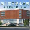 访问四川三河职业学院的企业空间