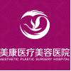 访问重庆市永川美康医疗美容的企业空间