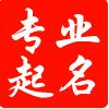访问郑青松起名网的企业空间