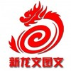 访问哈尔滨新龙文图文设计制作公司的企业空间