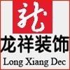 访问九江市龙祥广告装饰有限公司的企业空间