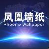 访问广东凤凰墙纸有限公司的企业空间