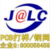 访问深圳立创PCB/钢网-尹先生的企业空间