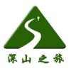 访问罗田县深山旅行社的企业空间