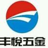 访问重庆丰悦五金的企业空间