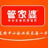 访问管家婆天津服务中心(广胜伟业)的企业空间