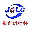 访问深圳嘉立创--业务专员:Y的企业空间