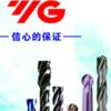 访问YG刀具总代理STS钨钢刀具总代理的企业空间