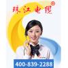 访问广东珠江电线电缆有限公司的企业空间