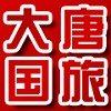 访问武汉大唐国际旅行社有限责任公司的企业空间