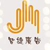访问云南智捷数码喷绘的企业空间