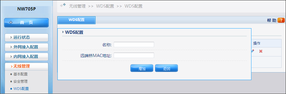 wds设置netcore