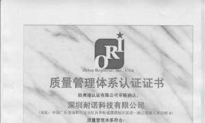 IS0-9001:2008中文