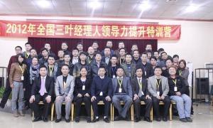 三叶全国经理人领导力培训