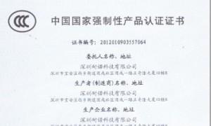 ccc认证- 3C中文