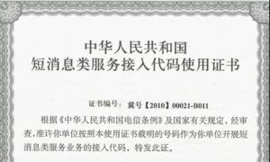 接入代码使用证书(10630000)