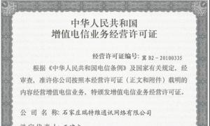 增值电信业务经营许可证(短信息服务业务)