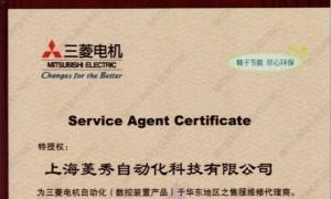 三菱数控系统代理证书