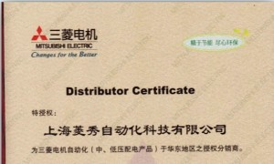 三菱中低压产品代理证书