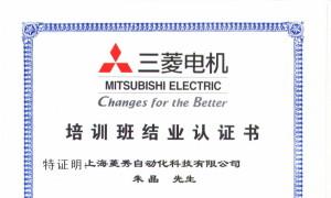 三菱技术培训朱晶高级