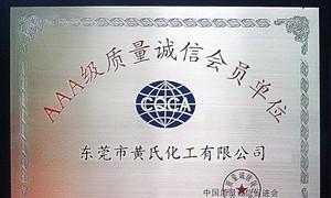 3A级质量诚信会员单位