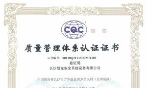 长沙磐龙质量管理体系认证证书(ISO9001)