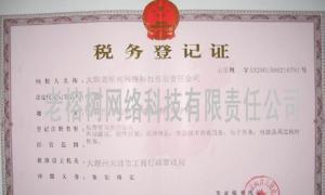 国家税务局登记证