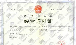 四川寰宇天涯国际旅行社有限公司经营许可证