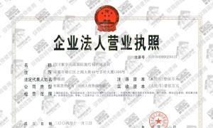 四川寰宇天涯国际旅行社有限公司营业执照